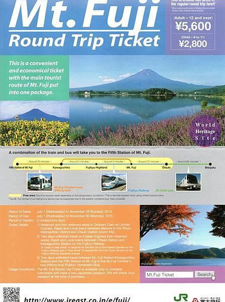 Mt. Fuji round trip 1.jpg