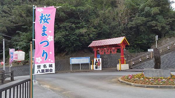 八重瀨公園 20170204_111908.jpg