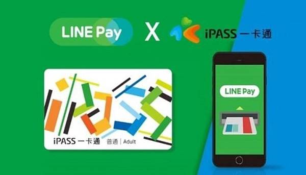 LINE PAY-LINE PAY一卡通-LINE PAY聯名卡-行動支付