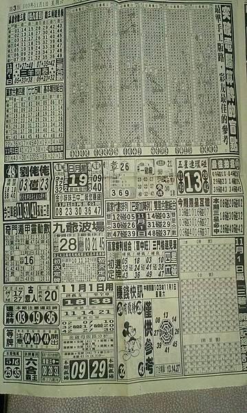11/1 六合精華版整理參考~