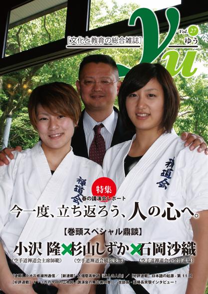 yu_027_cover.jpg