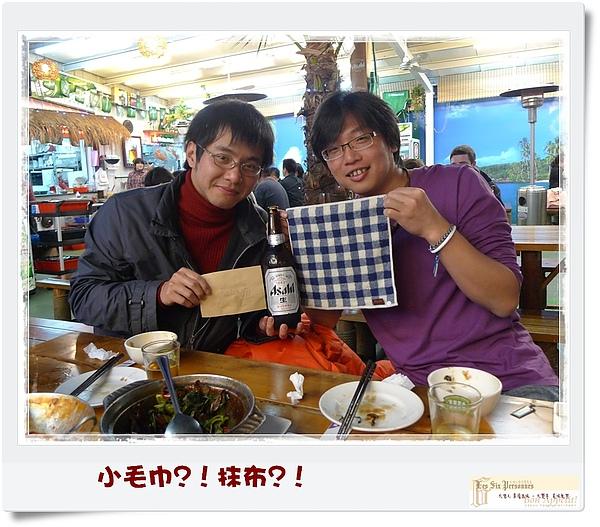 春酒-毛巾a.jpg