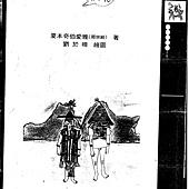 Chou-4