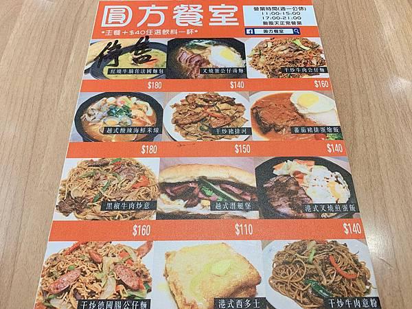 圓方餐室_190216_0001.jpg