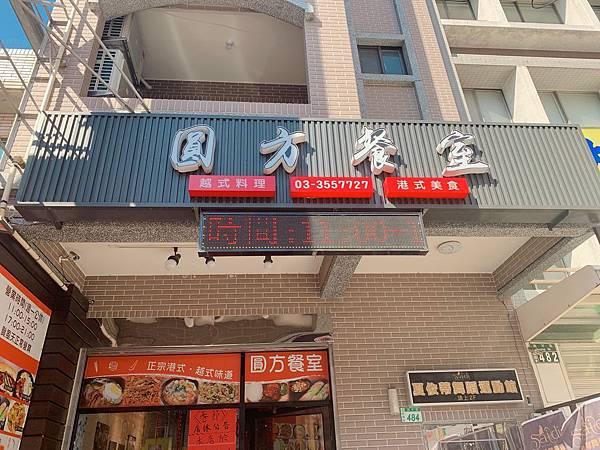 圓方餐室_190216_0015.jpg