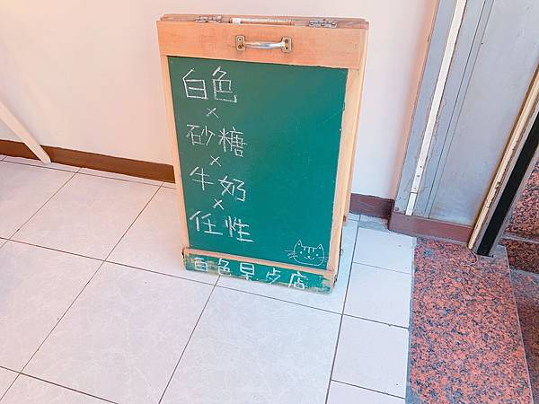 白色早餐店_190427_0005.jpg
