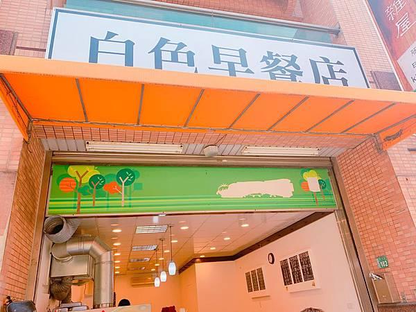 白色早餐店_190427_0007.jpg