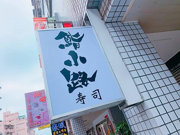 鮨小路_190427_0002.jpg
