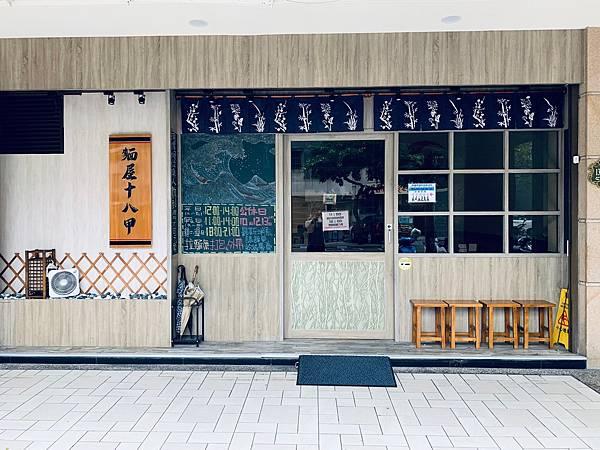 麵屋18甲_201018_0.jpg