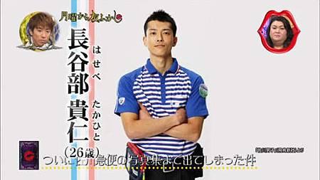 佐川男子1