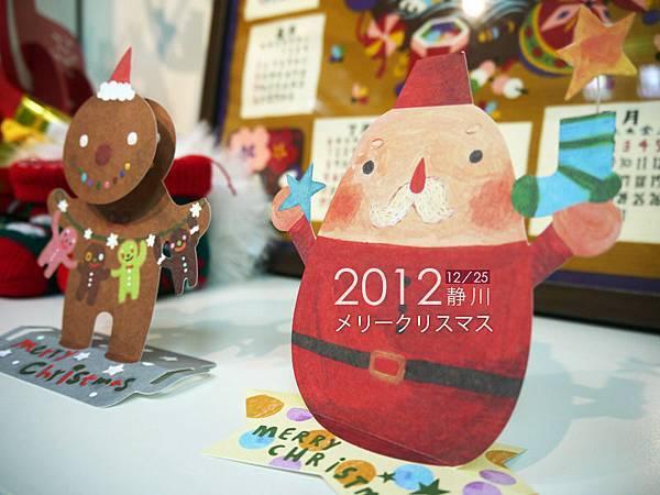 2012耶誕快樂
