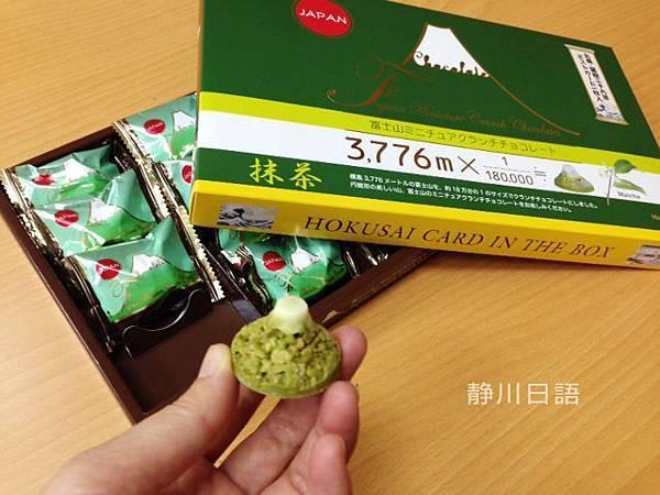 富士山造型的抹茶菓子