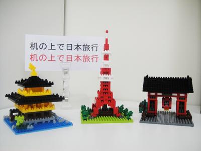 机の上で日本旅行