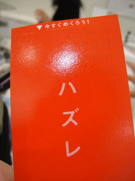 UNIQLO的紅包
