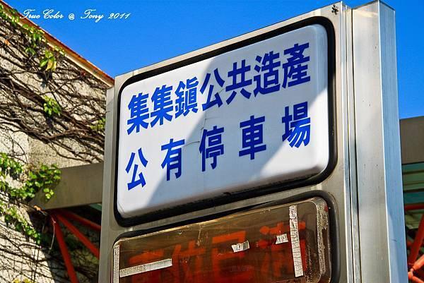 集集車站-2.jpg