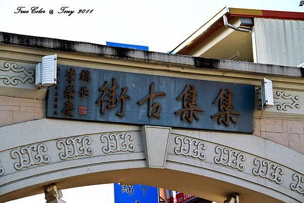 集集車站-42.jpg