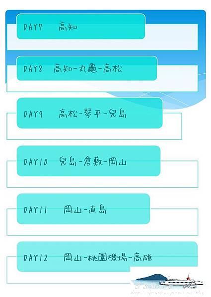 周遊廣島四國瀨戶內海岡山0802.jpg