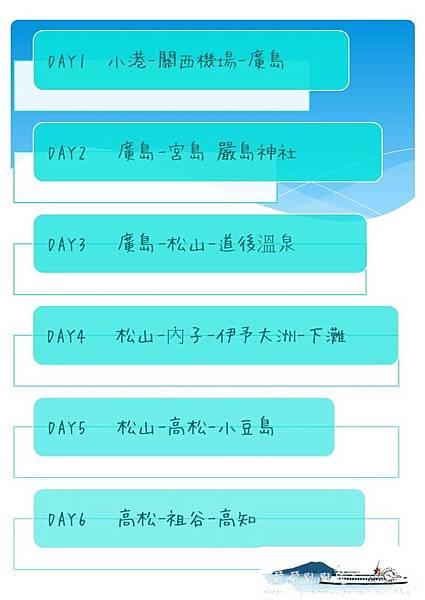 周遊廣島四國瀨戶內海岡山0801.jpg