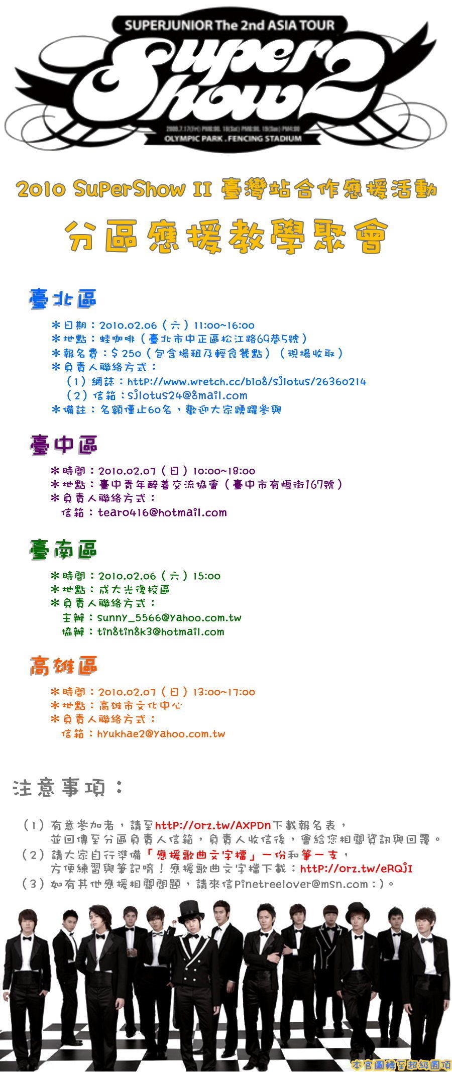 2010 SuperShow II 臺灣站合作應援活動 分區應援教學聚會(圖檔).jpg