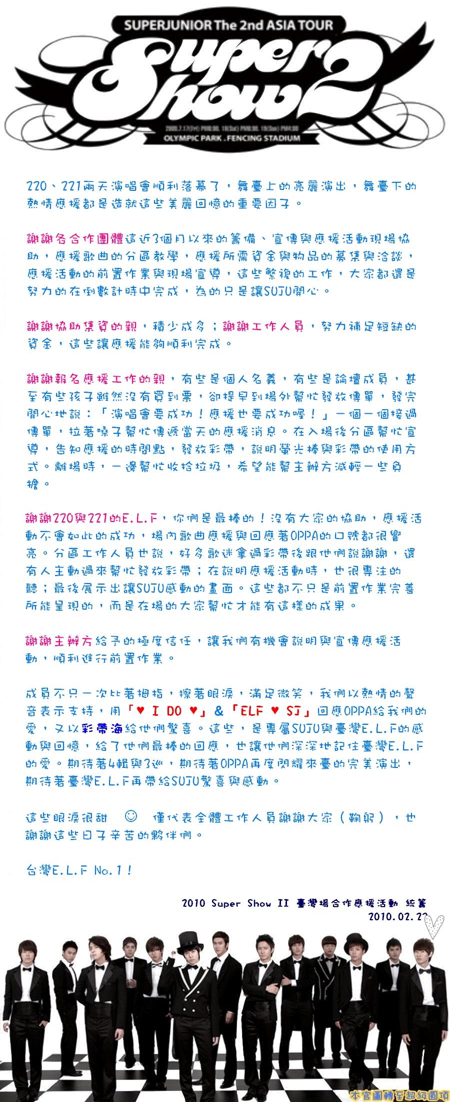 2010 Super Show II 台灣站 應援合作活動感謝.JPG