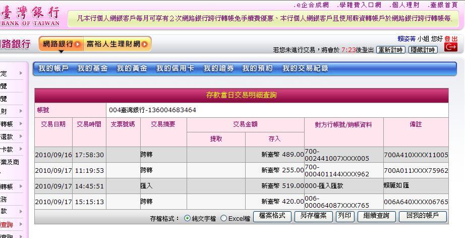0917已收到匯款名單.JPG