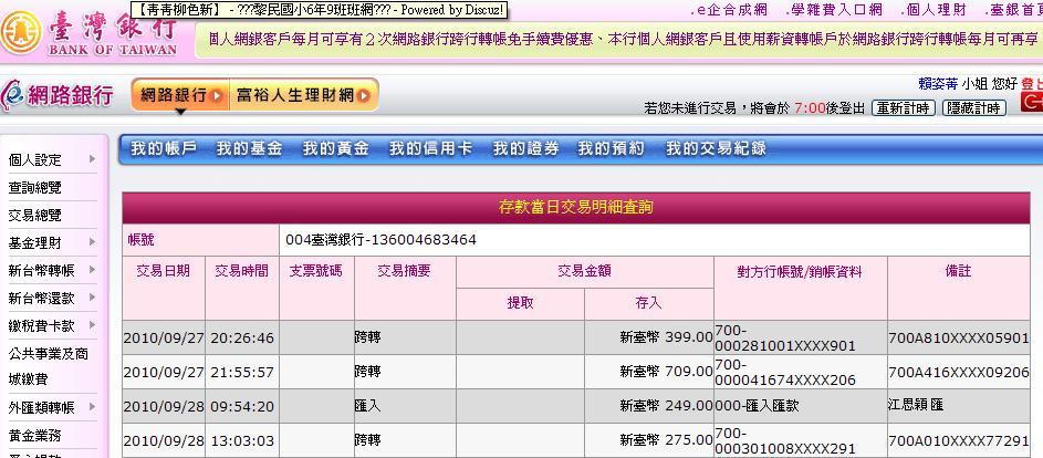 0928匯款明細.JPG