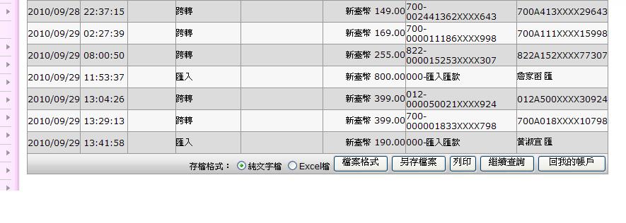 0929已收到匯款.bmp