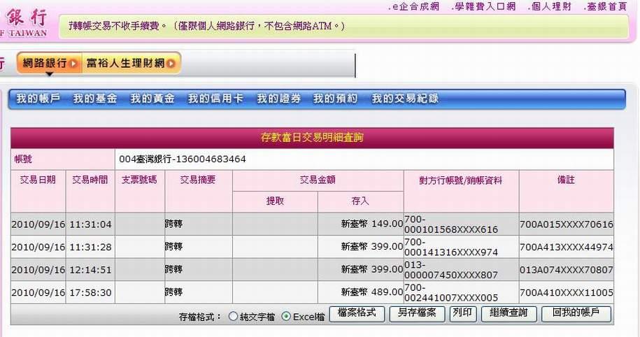 0916 收到匯款名單.JPG