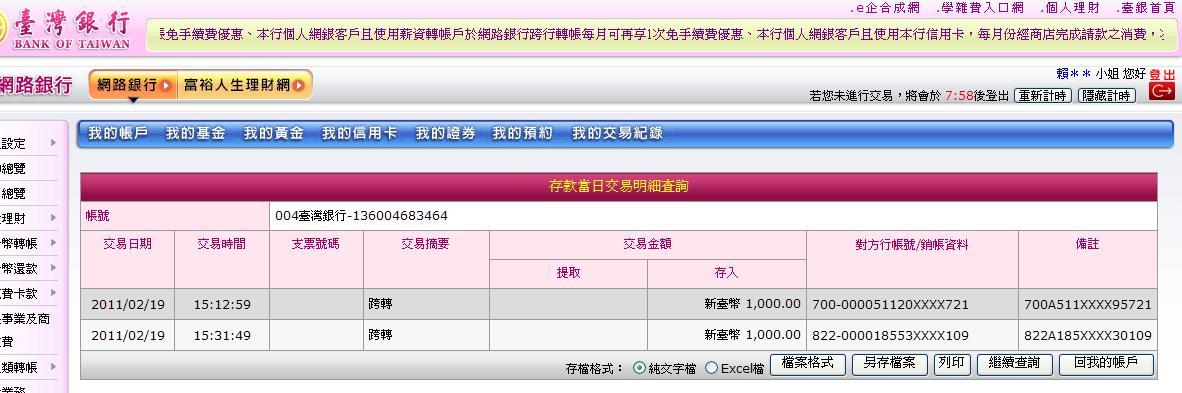 20110219捐款明細.JPG