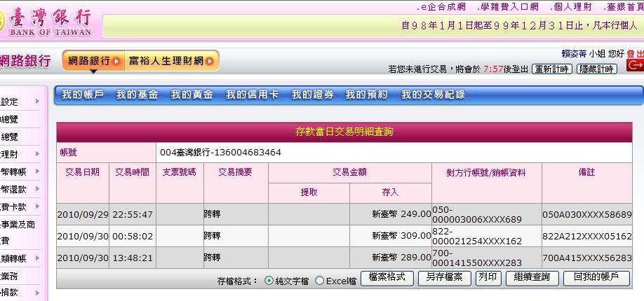 0930已收到匯款.JPG