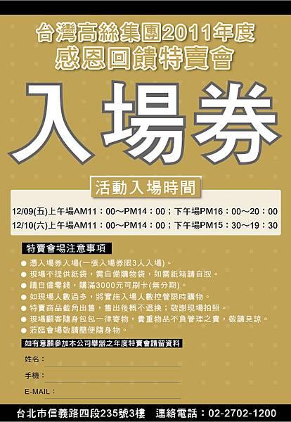 12月入場券-北區-02.jpg