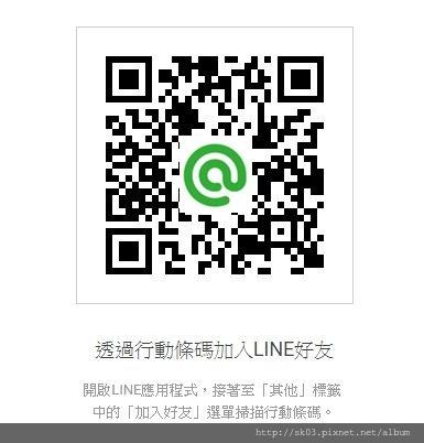 Line碼.jpg