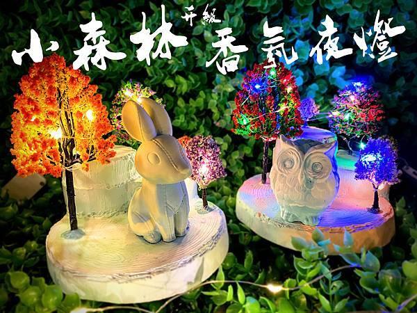 小森林香氛夜燈.jpg