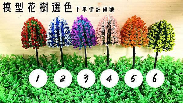 模型花樹.jpg