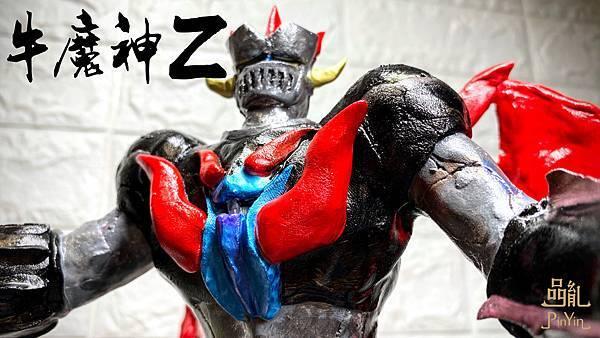 牛魔神Z5.jpg