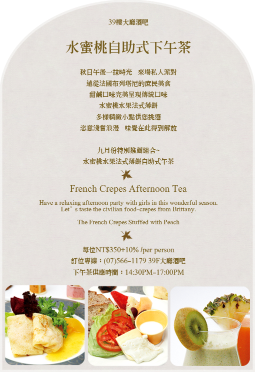 水蜜桃自助式下午茶