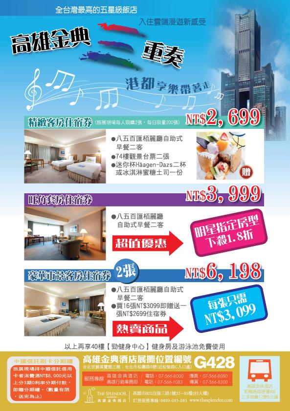 2012台北旅展