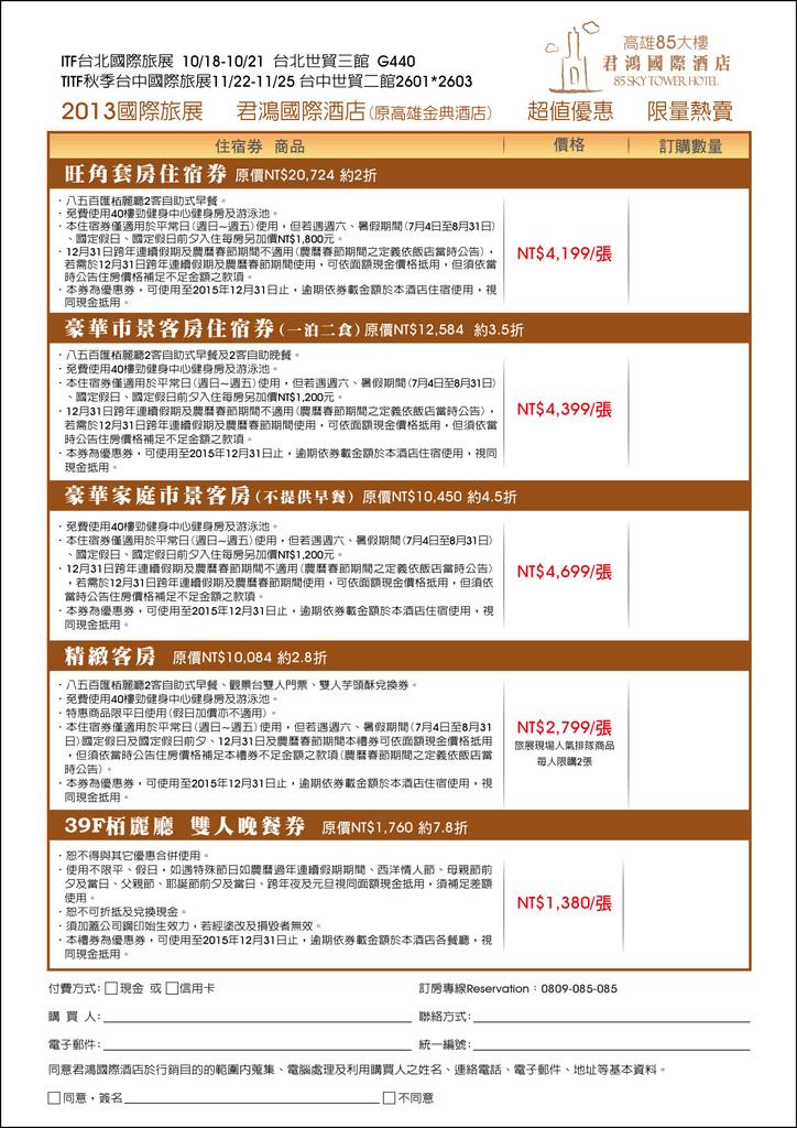 旅展DM+訂購單-反面.jpg