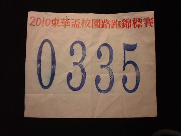P3250011.JPG