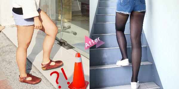 美腿精雕術-從LULU腿變志玲腿