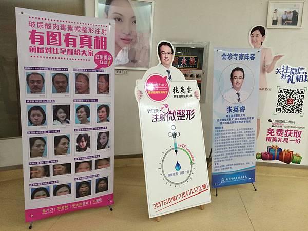 受邀徐州京城皮膚病院-1