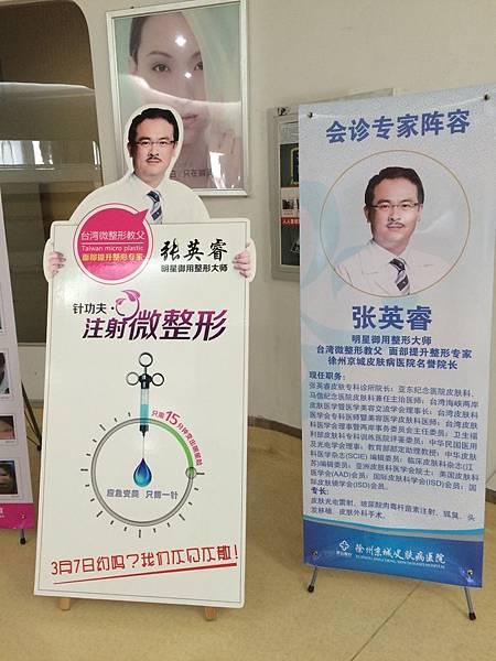 徐州京城皮膚病院-3