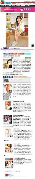 蘋果日報-媒體報導-雷射除毛後曬太陽 女長紅斑
