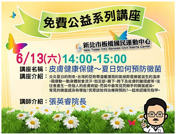 新北市板橋國民運動中心-張英睿醫師開講座活動
