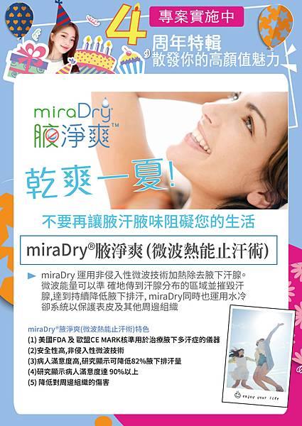 ✦乾爽一夏‧不要再讓腋汗腋味阻礙您的生活✦【miraDry®腋淨爽 - 微波熱能止汗術】