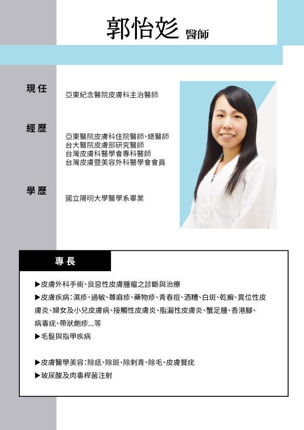 郭怡彣醫師(女)介紹