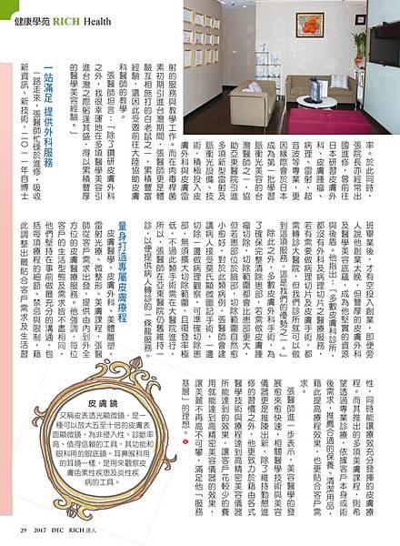 永達健康rich達人雜誌專訪02