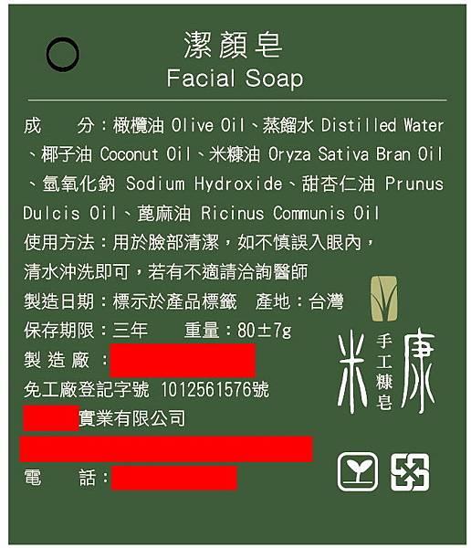 潔顏皂-標籤修改.jpg