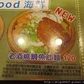 2011-12-06 老酒燒鯛魚肚麵-1