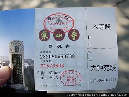 寒山寺20元票價01.JPG